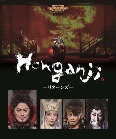 Honganji_2