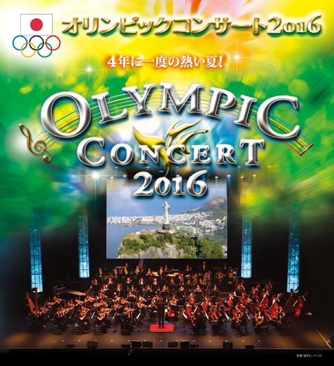 『オリンピックコンサート2016』蘭寿とむ、橋本さとし、石井一孝、岸祐二がゲスト出演
