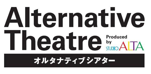 スタジオアルタが有楽町に「オルタナティブシアター」2017年7月オープン