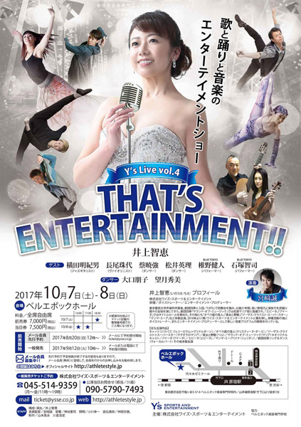 Y's live Vol.4「THAT'S ENTERTAINMENT!!」井上智恵コンサート開催決定