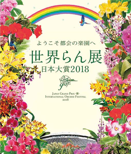 世界らん展日本大賞2018 東京ドーム