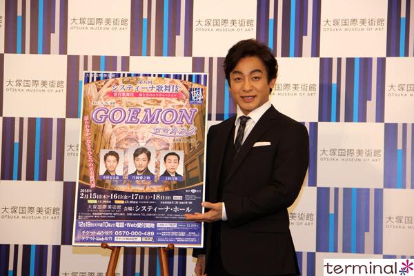 第八回 システィーナ歌舞伎『GOEMON ロマネスク』製作発表