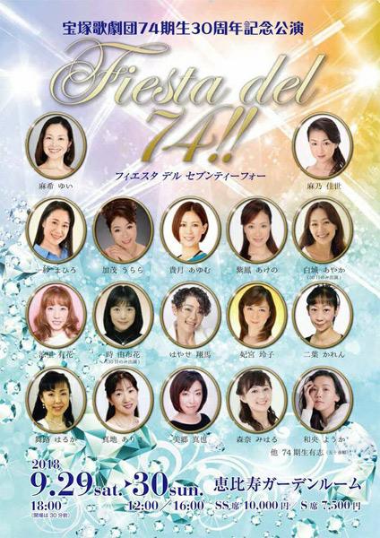 宝塚歌劇団74期生 30周年記念公演 『Fiesta del 74!!』