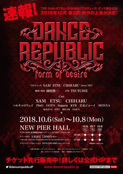 TRF SAM・ETSU・CHIHARUプロデュース舞台第2弾 『DANCE REPUBLIC ~form of desire~』 開催決定!