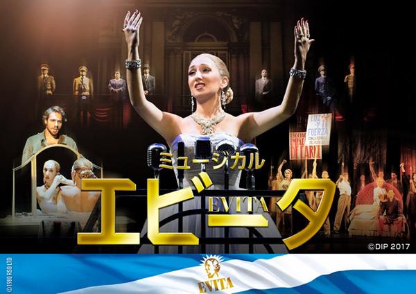 ミュージカル『エビータ』東急シアターオーブで2018年7月4日開幕