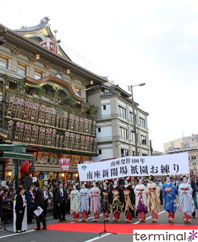 京都・南座開場式・南座新開場祇園お練りが行われました。