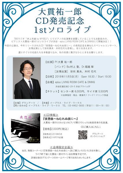 『大貫祐一郎CD発売記念1stソロライブ』開催!彩吹真央さん、木村花代さんが友情出演