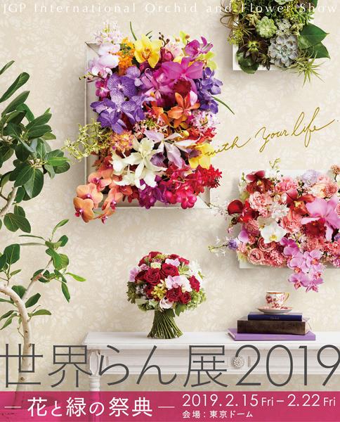 『世界らん展2019-花と緑の祭典-』東京ドーム☆招待券プレゼントあります
