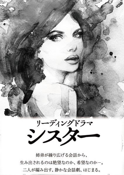 リーディングドラマ『シスター』