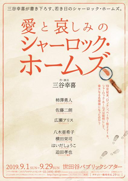 三谷幸喜の新作舞台『愛と哀しみのシャーロック・ホームズ』