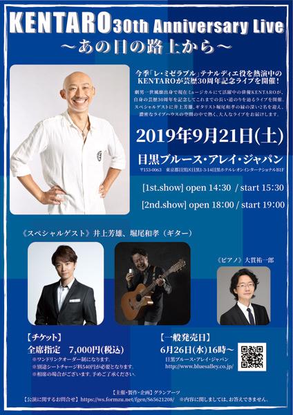 『KENTARO 30th Anniversary Live~あの日の路上から~』スペシャルゲストは井上芳雄、堀尾和孝