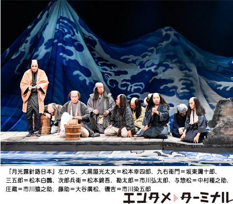 歌舞伎座『六月大歌舞伎』夜の部 三谷かぶき『月光露針路日本 風雲児たち』観劇レポート