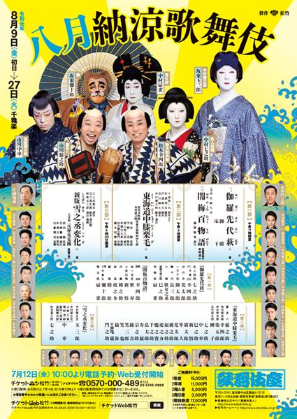 『八月納涼歌舞伎』ビジュアルが公開されました