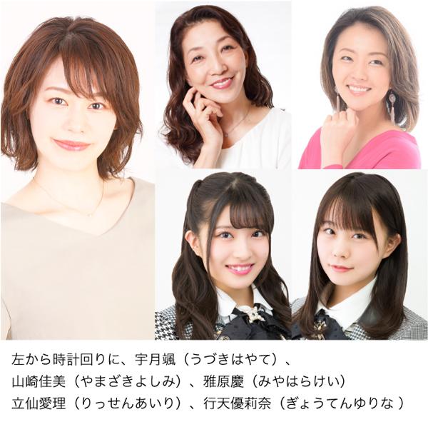 宇月颯さん主演 ミュージカル『Live Airline』第一弾キャスト発表のお知らせ!