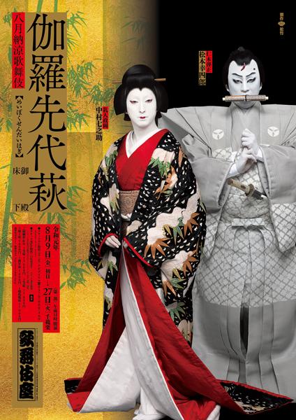 歌舞伎座「八月納涼歌舞伎」特別ポスター公開!