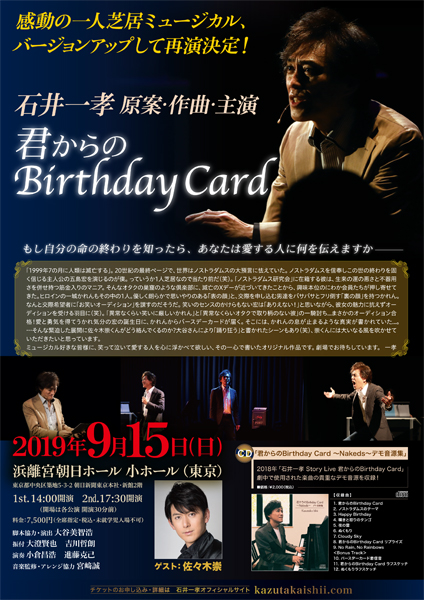 石井一孝一人芝居ミュージカル「君からのBirthday Card」再演
