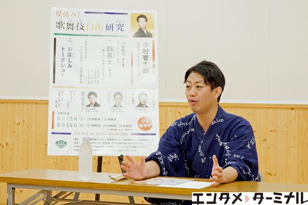 「夏休み!歌舞伎自由研究」中村壱太郎丈取材会レポートが到着しました