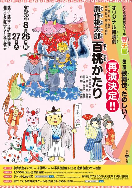 こども歌舞伎スクール寺子屋 オリジナル舞踊劇『百桃かたり』再演!8月26日、27日歌舞伎座ギャラリーにて