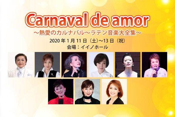 速報!『Carnaval de amor ~熱愛のカルナバル~ラテン音楽大全集』2020年1月 イイノホールにて開催決定!!