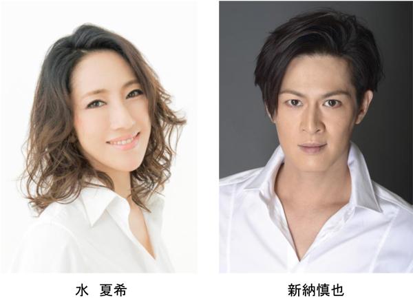 ストーリー・コンサート『クララ-愛の物語-』2019年12月 水夏希、新納慎也の出演決定!