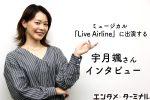 ミュージカル『Live Airline』に出演する宇月颯さんインタビュー