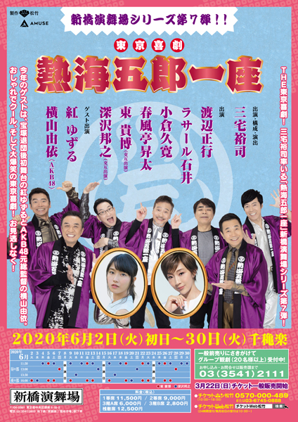 速報!2020年6月 新橋演舞場『熱海五郎一座』ゲストに紅ゆずる、横山由依の出演が決定!