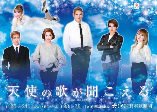 OSK日本歌劇団『天使の歌が聞こえる』大阪、東京公演が決定