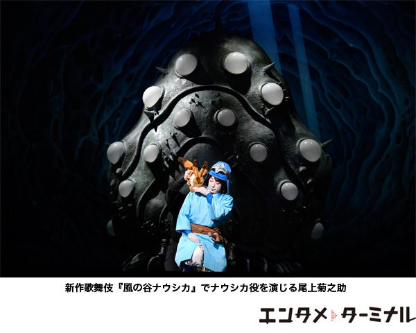 新作歌舞伎『風の谷のナウシカ』公開舞台稽古