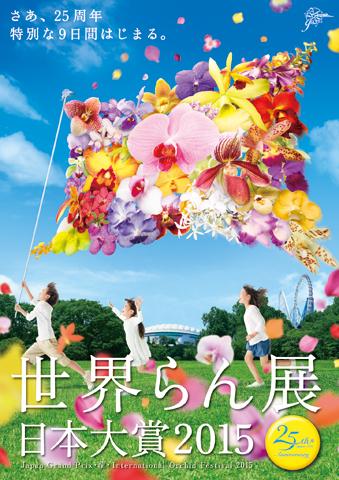 展覧会について 世界らん展日本大賞実行委員会は、 世界を代表する蘭の祭... 世界らん展日本大賞