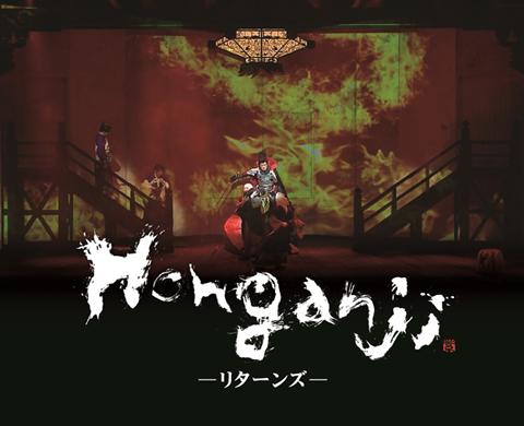 Honganji_1