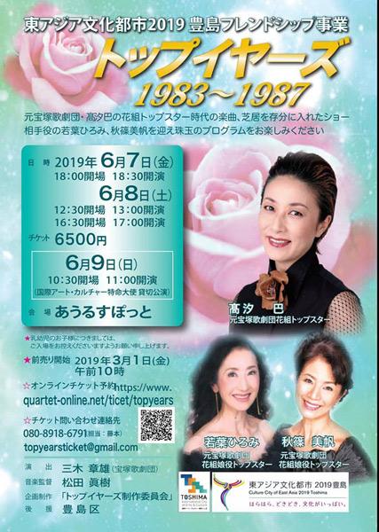高汐巴、若葉ひろみ、秋篠美帆 出演『トップイヤーズ1983~1987 ...