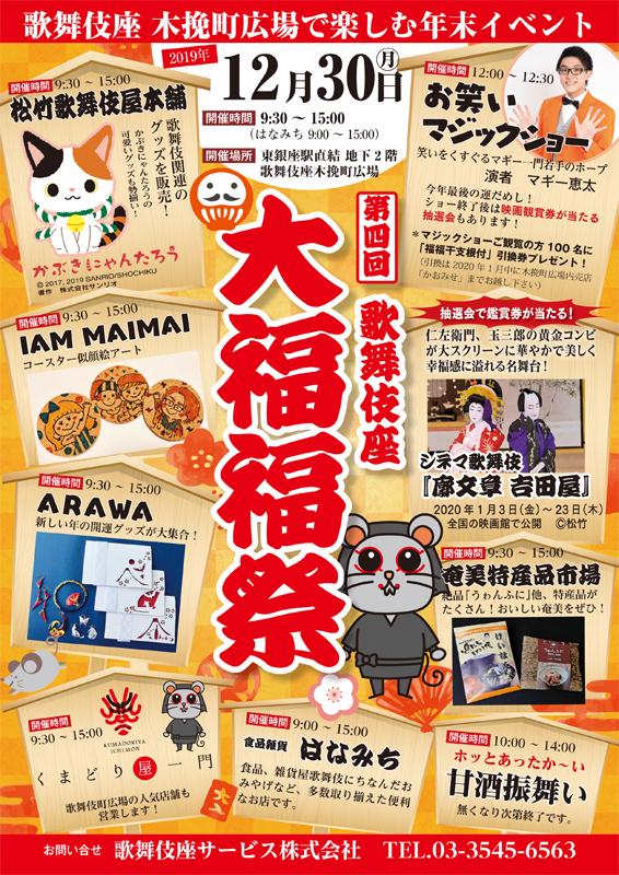 12月30日(月)歌舞伎座 木挽町広場 大福福祭開催!