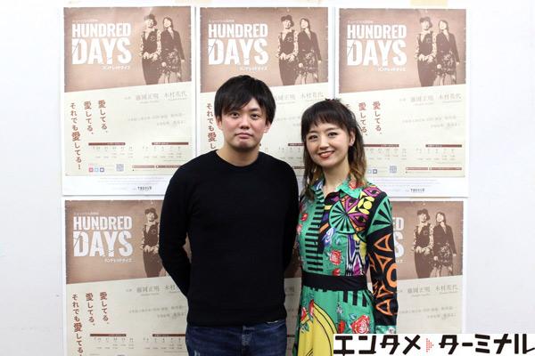 ミュージカル回想録『HUNDRED DAYS』稽古場レポート