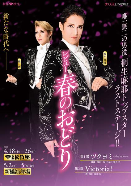 OSK日本歌劇団『レビュー春のおどり』ビジュアル解禁!桐生麻耶トップスターラストステージ