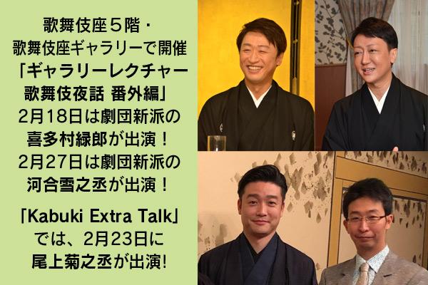歌舞伎座ギャラリー「歌舞伎夜話 番外編」に劇団新派の喜多村緑郎、河合雪之丞、 「Kabuki Extra Talk」に尾上菊之丞が出演します!