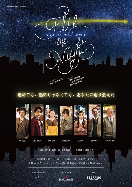 Musical Dramaシリーズ第4弾『Fly By Night~君がいた』、出演者によるPV公開!