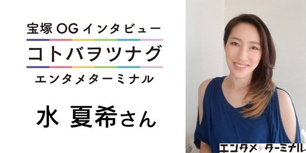 宝塚OGインタビュー『コトバヲツナグ』水 夏希さん