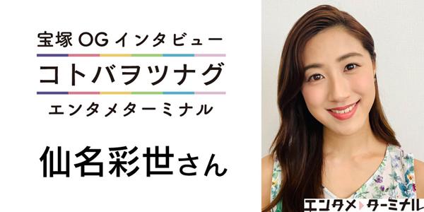宝塚OGインタビュー『コトバヲツナグ』仙名彩世さん