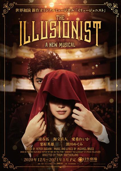 世界初演!ミュージカル『The Illusionist-イリュージョニスト-』