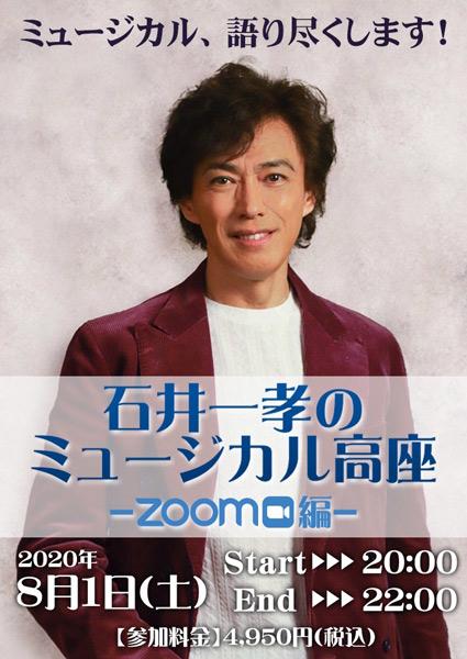 8月1日『石井一孝のミュージカル高座〜ZOOM編〜』開催決定