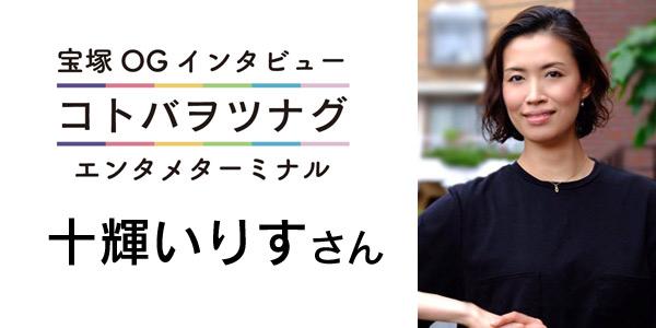 宝塚OGインタビュー『コトバヲツナグ』十輝いりすさん