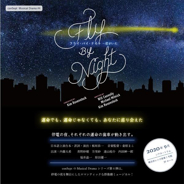 Musical Dramaシリーズ第4弾『Fly By Night~君がいた』全20公演、生配信決定!!