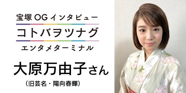 宝塚OGインタビュー『コトバヲツナグ』大原万由子(陽向春輝)さん