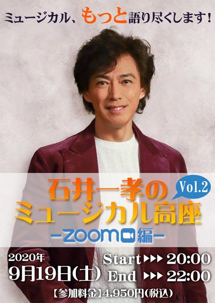 9/19「石井一孝のミュージカル高座~ZOOM編~Vol.2」開催決定!