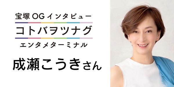 宝塚OGインタビュー『コトバヲツナグ』成瀬こうきさん