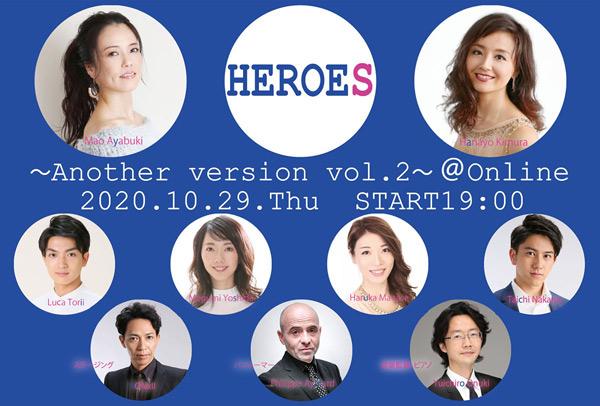 グランアーツ「HEROES ~Another version vol.2~ @Online」出演者コメントが到着!