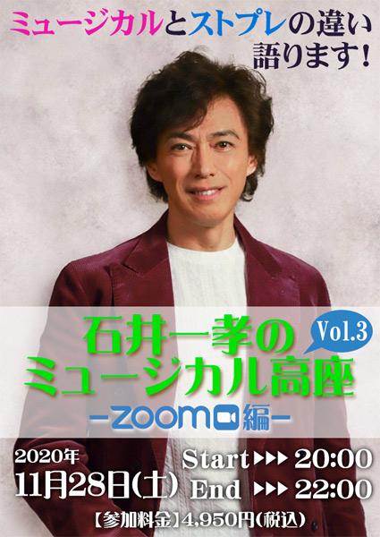 11/28「石井一孝のミュージカル高座~ZOOM編~Vol.3」開催!