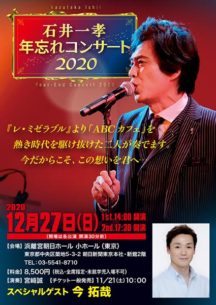 12/27「石井一孝 年忘れコンサート2020」開催 スペシャルゲストに今 拓哉決定!