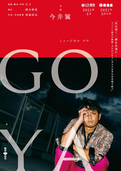 今井翼主演、G2×鈴木裕美×清塚信也のミュージカル『ゴヤ -GOYA-』が2021年春、東京・名古屋で上演!コメント到着
