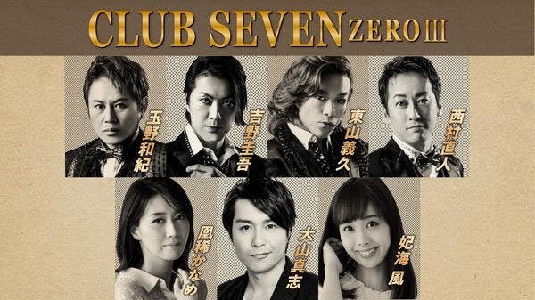 """原点に戻るオトナの""""CLUB SEVEN"""" 待望の3作目、上演決定"""